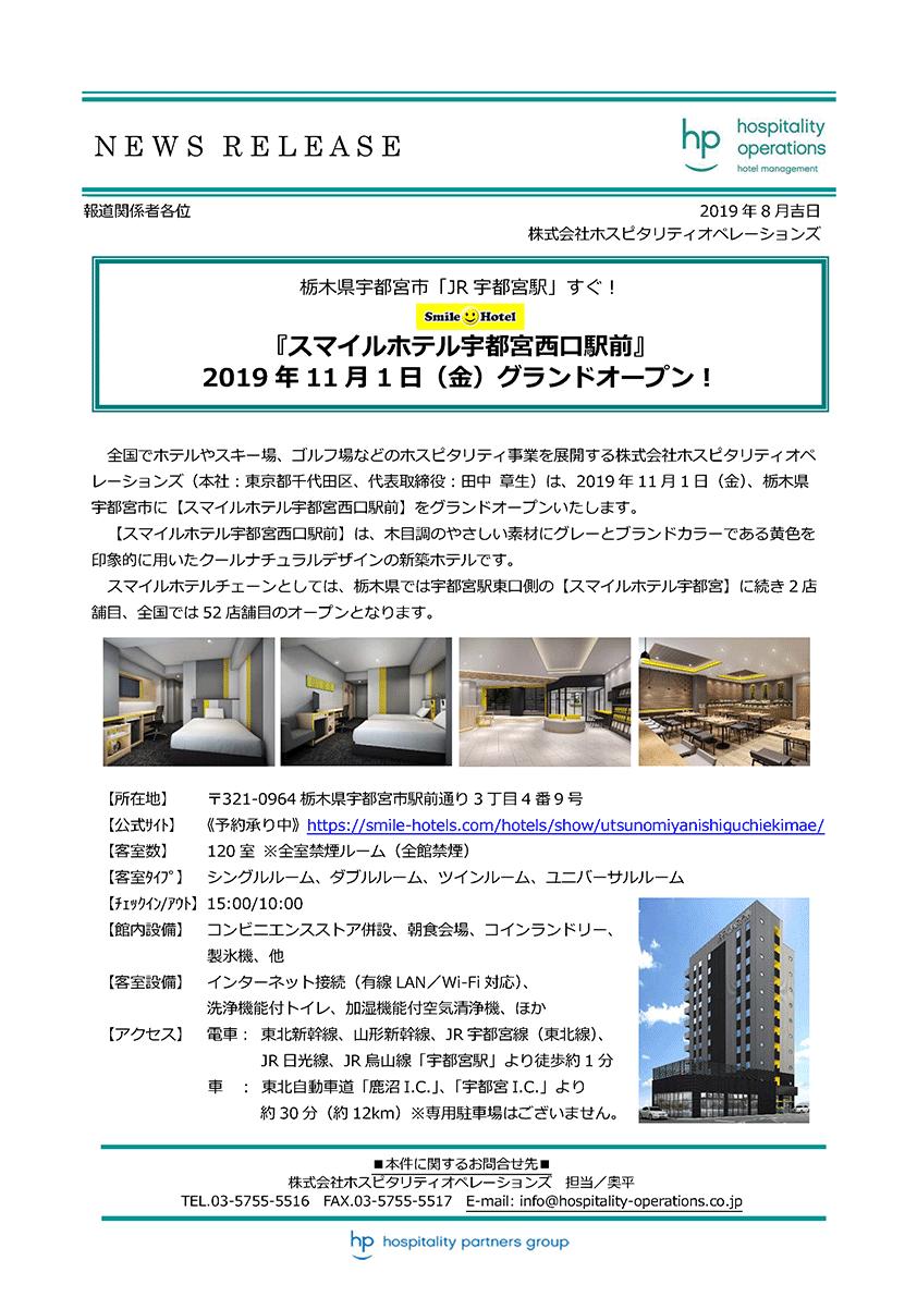 宇都宮 西口 駅前 スマイル ホテル Top Hotels